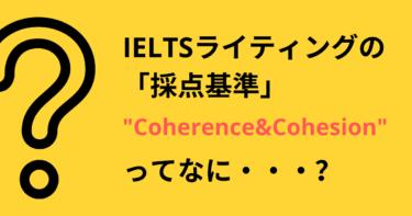 IELTSのライティングで7.0を狙うためには?【Coherence & Cohesion】
