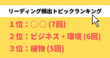 IELTSリーディング頻出トピックの「ランキング」を発表!