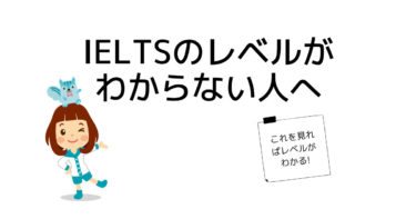 【IELTSをこれから受験する人へ】レベルを解説!!