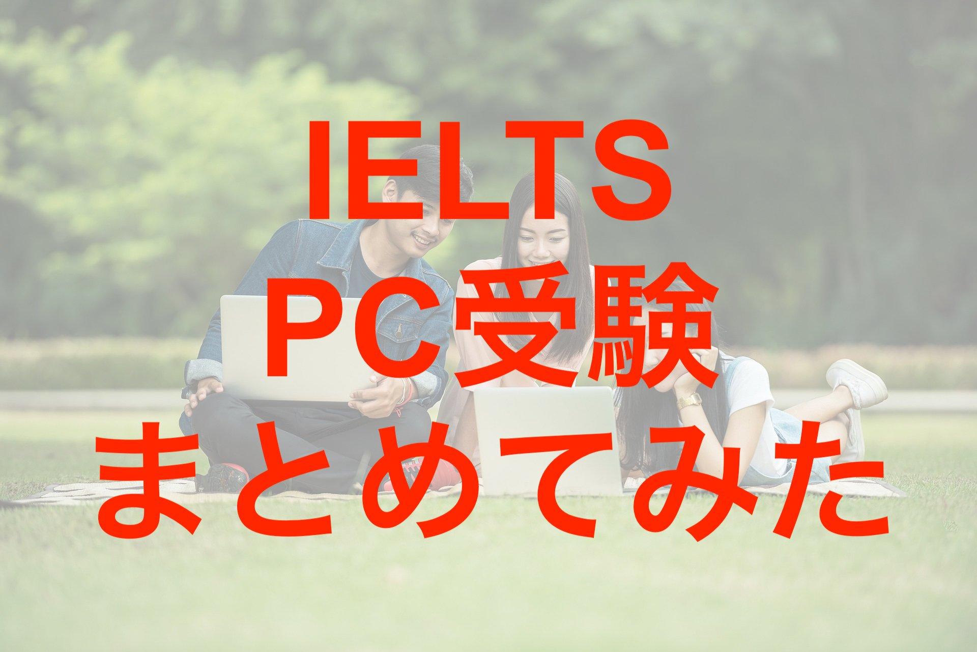 IELTS「コンピューター」OR「ペーパー」それぞれのメリットとデメリット