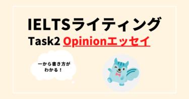 【サンプルあり】ライティングTask2対策(Opinionエッセー)の書き方