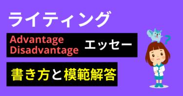 【サンプルあり】ライティングTask2対策(Advantage Disadvantageエッセー)の書き方