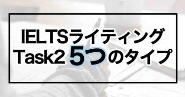 task2 5つのタイプ