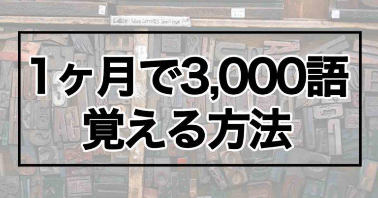 3000語