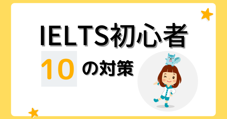 IELTS初心者