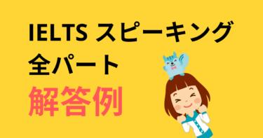 IELTSスピーキング対策【全パート解答例(モデルアンサー)】