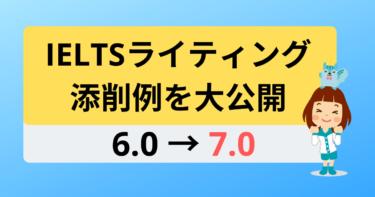 IELTS ライティング【添削例を公開】6.0を7.0にするためには?