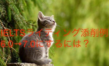 IELTS ライティング 【添削例を公開】6.0→7.0にするためには?