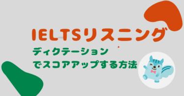 IELTS リスニング【ディクテーションでスコアアップさせる方法】