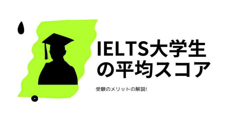 IELTS大学生