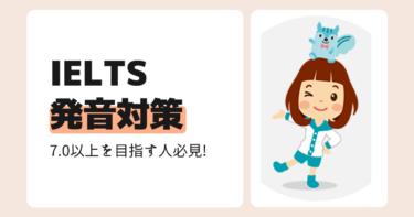 IELTS7.0以上が必要なかたは必見!【発音対策法】