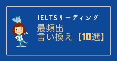 IELTS リーディング【最頻出言い換え10選】