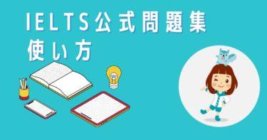 IELTS専門校が教える【公式問題集の使い方】