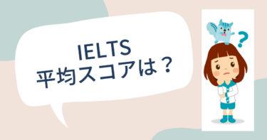 IELTS  最新版【日本人の平均スコアは?】