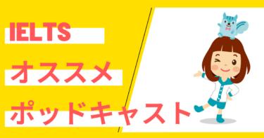 IELTS対策【おすすめポッドキャスト4選】