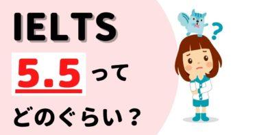 IELTS 5.5のレベルってどれくらい難しいの?難易度と対策。