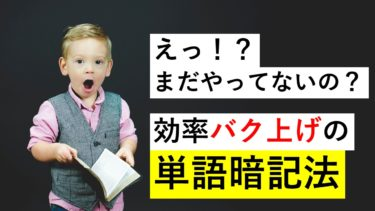 【知ってた?】IELTSの単語は接頭語と接尾語で暗記!!