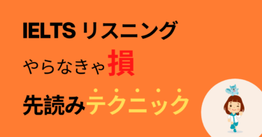 IELTS対策専門校が教える【リスニング先読みテクニック】