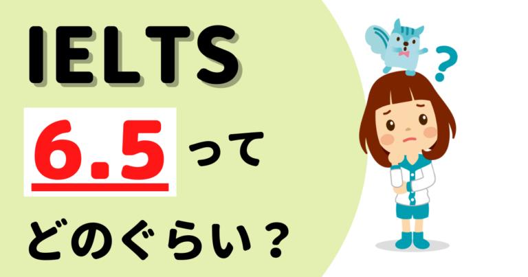 IELTS6.5