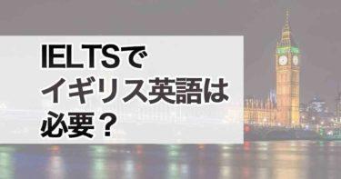 IELTS 【イギリス英語対策は必要?】