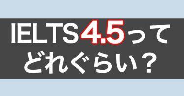 表でわかる!IELTS 4.5ってどれくらい難しいの?難易度と対策。
